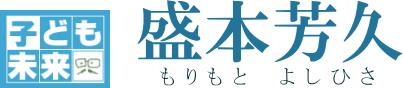 盛本よしひさ 石川県議会議員公式サイト