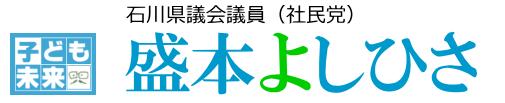 盛本よしひさ|石川県議会議員(社民党)